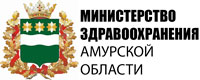 Министерство здравоохранения Амурской области