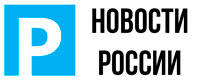 Новости России