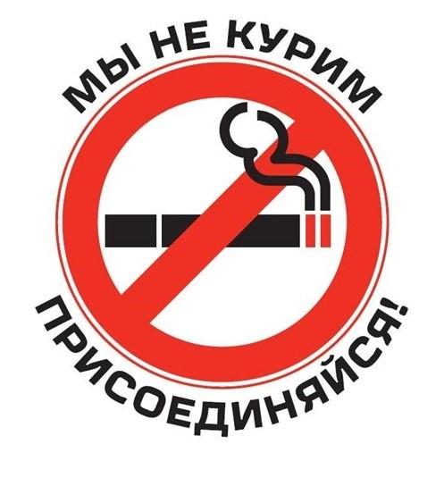 31 мая – Всемирный день отказа от курения