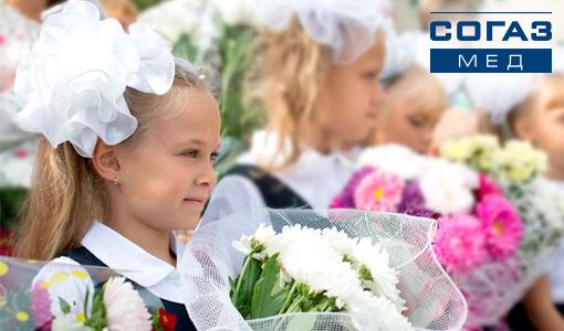 СОГАЗ-Мед: К школе готовы!