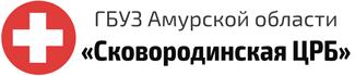 """ГБУЗ АО """"Сковородинская ЦРБ"""""""