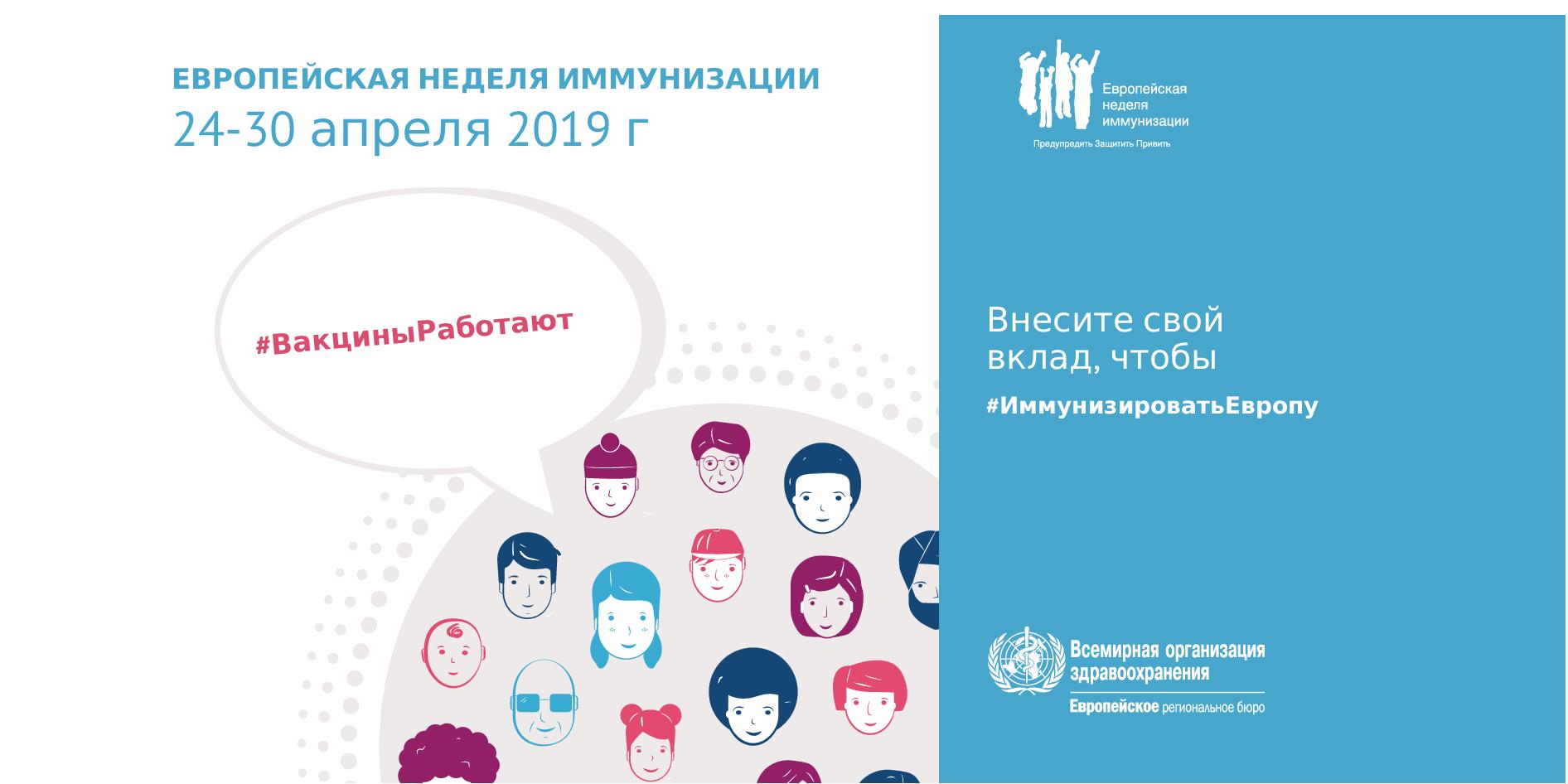 Европейская неделя иммунизации – «Защитимся вместе: #вакцины работают!».