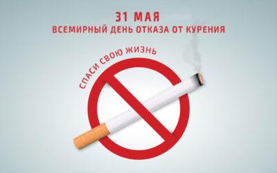 31 мая-Всемирный день без табака