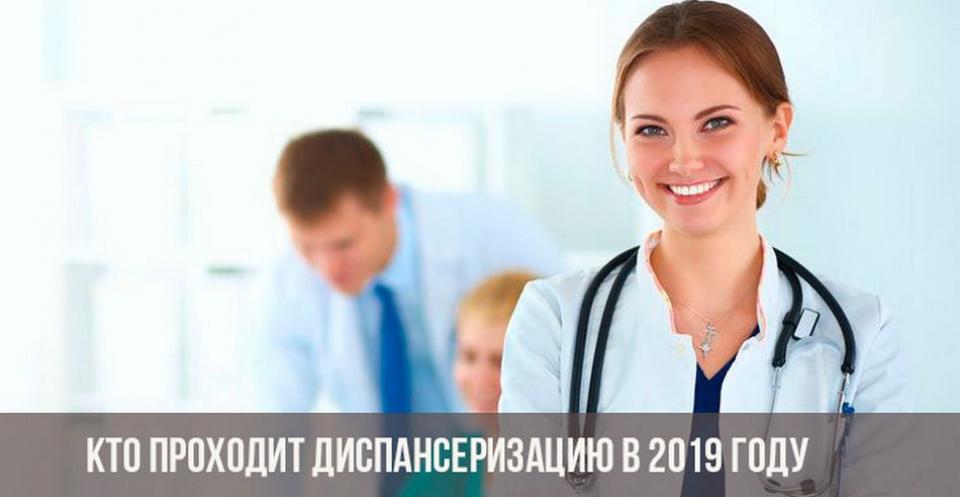 Диспансеризация стала ежегодной для всех, кому за 40 (новый приказ Минздрава России)