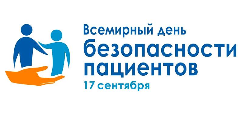 17 сентября Всемирным днем безопасности пациентов