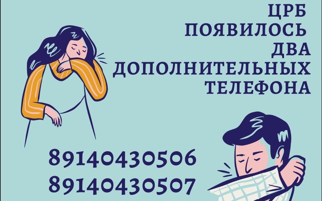 В регистратуре ЦРБ появилось два дополнительных номера для приема звонков