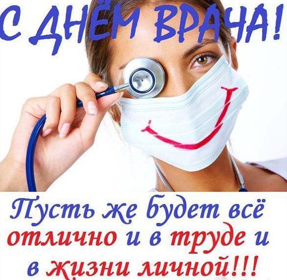 С Днем ВРАЧА !!!