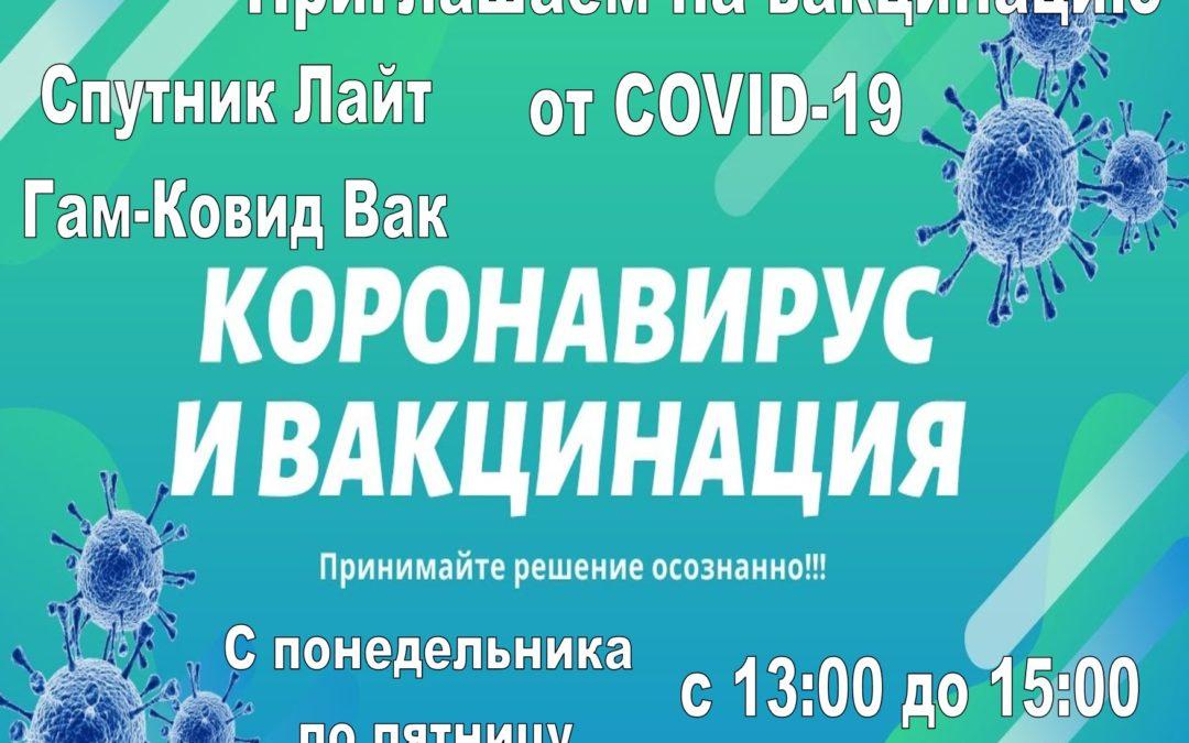 Вакцинация от CODIV-19